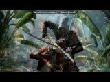 «Assassin's Creed® IV Чёрный флаг™» под музыку Ассасин кред 4 -  на русском . Picrolla
